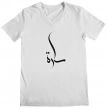 Arabic Name - Woman's V Neck T-Shirt