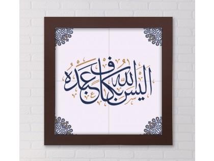 Alais Allah Bkaf Abdah On Ceramic Art