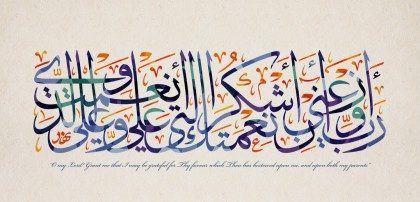 Arabic Calligraphy Islamic Art