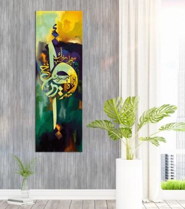 Canvas - Iqraa Bism Rabik by Adel El-Gammal