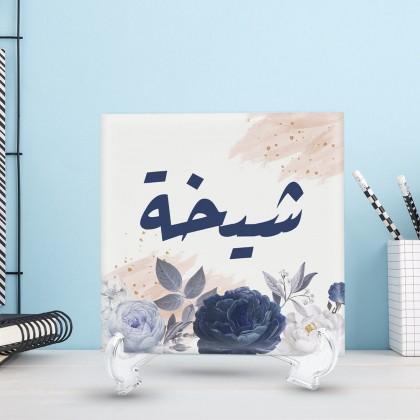 Ceramic Tile Blue Flowers Design
