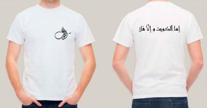 Men's T-Shirt Design ( Kuwait or Nothing ) - TS002