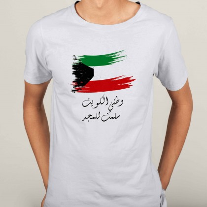 Men's T-Shirt Design (Kuwait My Home ) - TS009