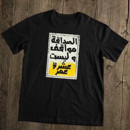 Men's T-Shirt Design ( Friendship ) - TS021