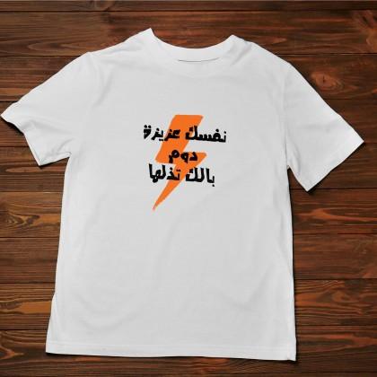 Men's T-Shirt Design ( Power ) - TS023