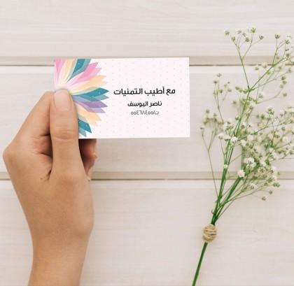 Personal Card - 50 Card - CA505