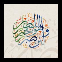 لوحة بالخط العربي ولئن صبرتم