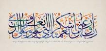 لوحة خط عربي