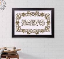 (قل يا عبادي) على لوحة السيراميك - تصميم RC041