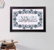 ماشاء الله على لوحة السيراميك - تصميم RC041