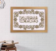 وأعتصموا بحبل الله على لوحة السيراميك - تصميم RC041