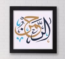 أسماء الله الحسنى على لوحة السيراميك - تصميم SC040