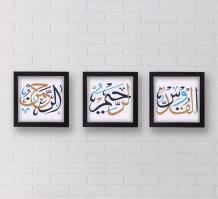 أسماء الله الحسنى ( 3 أسماء) على لوحات السيراميك - تصميم SC040