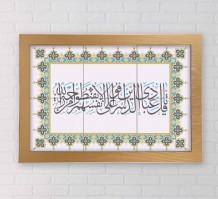 (قل يا عبادي) على لوحة السيراميك - تصميم RC042