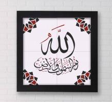 الله نور السماوات و الأرض على لوحة السيراميك - تصميم SC037