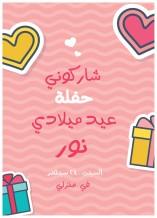 دعوة عيد ميلاد - 25 كرت و ظرف - BC515 عربي