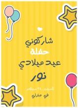 دعوة عيد ميلاد - 25 كرت و ظرف - BC514 عربي