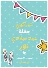 دعوة عيد ميلاد - 25 كرت و ظرف - BC517 عربي