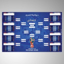 جدول مباريات كأس العالم 2018 تصميم أزرق عربي