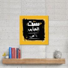 جملة على الكانفس تصميم عربي - CA007
