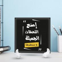 جملة على سيراميك تصميم اللحظات الجميلة - CR006