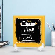 جملة على سيراميك تصميم عربي - CR007