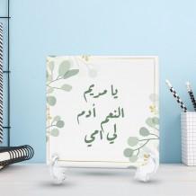 جملة على سيراميك تصميم الاخضر - CR011