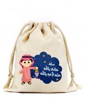 حقيبة قرقيعان مع رباط (تصميم ولد و سحاب)