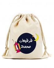 حقيبة قرقيعان مع رباط (تصميم دائرة و هلال)