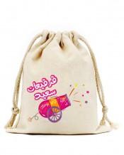 حقيبة قرقيعان مع رباط (تصميم مدفع)