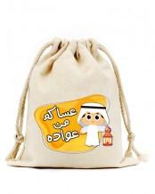 حقيبة قرقيعان مع رباط (تصميم ولد القرقيعان)