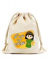 حقيبة قرقيعان مع رباط (تصميم بنت القرقيعان)