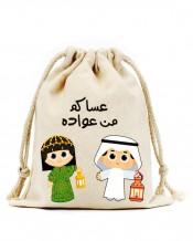 حقيبة قرقيعان مع رباط (تصميم القرقيعان)