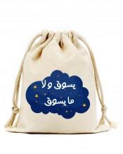 حقيبة قرقيعان مع رباط (تصميم جملة القرقيعان)