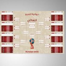 جدول مباريات كأس العالم 2018 تصميم ذهبي عربي