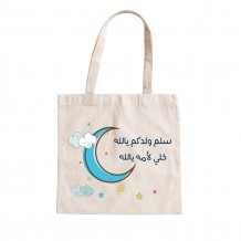 حقيبة قرقيعان (تصميم هلال ازرق)