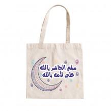 حقيبة قرقيعان (تصميم هلال)