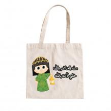 حقيبة قرقيعان (تصميم أخضر بنت)