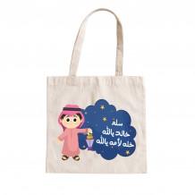 حقيبة قرقيعان (تصميم  ولد و سحاب)