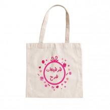 حقيبة قرقيعان (تصميم دائرة وردي)