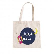 حقيبة قرقيعان (تصميم دائرة و هلال)