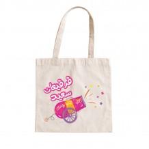 حقيبة قرقيعان (تصميم مدفع)