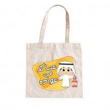 حقيبة قرقيعان (تصميم ولد القرقيعان)