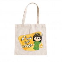 حقيبة قرقيعان (تصميم بنت القرقيعان)