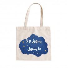 حقيبة قرقيعان (تصميم جملة القرقيعان)