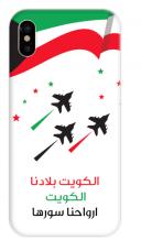 غطاء للهاتف – الكويت بلادنا