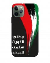 غطاء هاتف وطني الكويت 2 - MC060