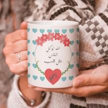 جملة على كوب ( تصميم زهور و قلوب) - MU056