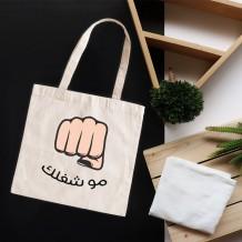 حقيبة تصميم مو شغلك
