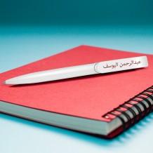مجموعة من 5 أقلام مطبوعة - بلاستيك أبيض كامل